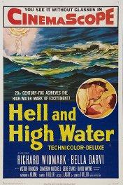 Ад в открытом море / Hell and High Water