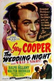 Брачная ночь / The Wedding Night