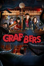 Грэбберсы / Grabbers