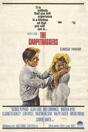 Саквояжники / The Carpetbaggers