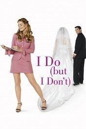 Да, в смысле нет / I Do (But I Don't)
