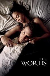 Слова / The Words