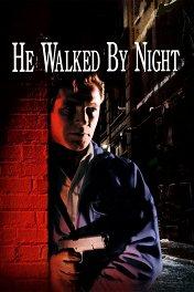 Он бродил по ночам / He Walked by Night