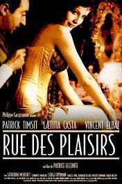 Улица наслаждений / Rue des plaisirs