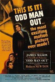 Выбывший из игры / Odd Man Out