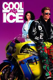 Клевый, как лед / Cool as Ice