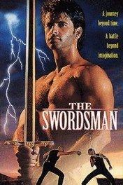 Фехтовальщик / The Swordsman