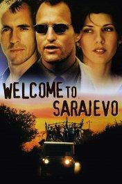 Добро пожаловать в Сараево / Welcome to Sarajevo
