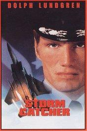 Воздушный охотник / Storm Catcher