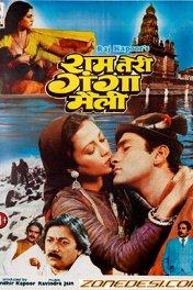 Ганг, твои воды замутились / Ram Teri Ganga Maili