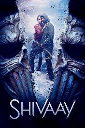 Клянусь Шивой / Shivaay