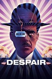 Отчаяние / Despair