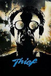 Вор / Thief