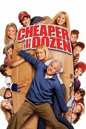 Оптом дешевле / Cheaper by the Dozen