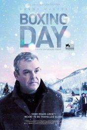 День подарков / Boxing Day