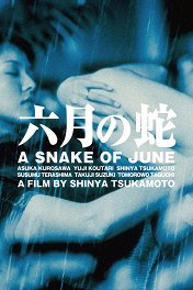Июньская змея / Rokugatsu no hebi