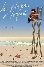 Пляжи Аньес / Les plages d'Agnès