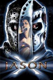 Джейсон Икс / Jason X