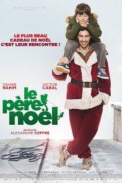 Мой друг Дед Мороз / Le père Noël