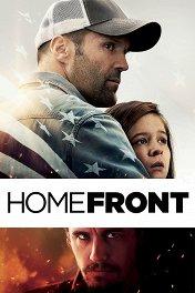 Последний рубеж / Homefront