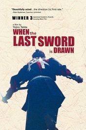 Последний меч самурая / Mibu gishi den
