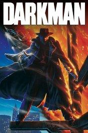 Человек тьмы / Darkman