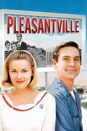 Плезантвиль / Pleasantville