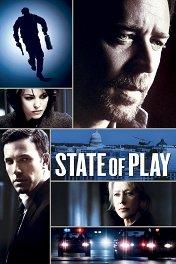 Большая игра / State of Play