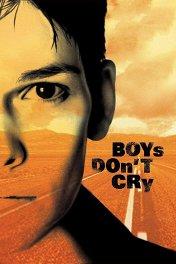 Парни не плачут / Boys Don't Cry