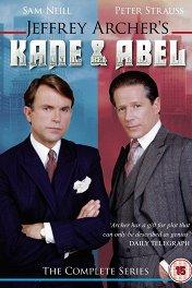 Каин и Авель / Kane & Abel