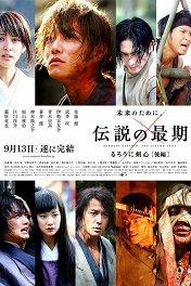 Бродяга Кэнсин: Конец легенды / Rurôni Kenshin: Densetsu no saigo-hen