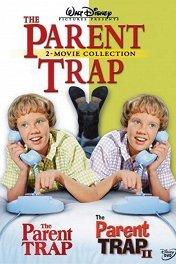 Ловушка для родителей-2 / The Parent Trap II