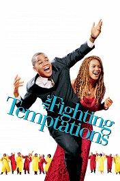 Борьба с искушениями / Fighting Temptations