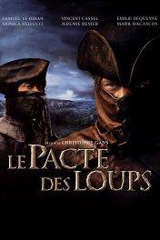 Братство волка / Le pacte des loups
