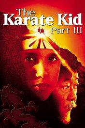 Малыш-каратист-3 / The Karate Kid, Part III