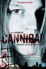 Каннибал / Cannibal