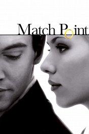 Матч-пойнт / Match Point
