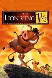 Король Лев-3: Акуна матата / The Lion King 1½