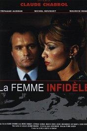 Неверная жена / La femme infidele