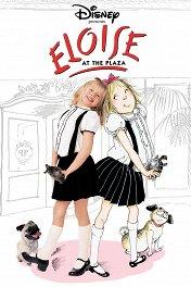 Приключения Элоизы / Eloise at the Plaza