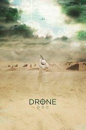 Дрон / Drone