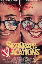 Отпуск по раздельности / Separate Vacations
