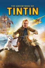 Приключения Тинтина: Тайна единорога / The Adventures of Tintin