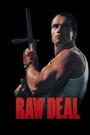 Без компромиссов / Raw Deal