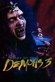 Дом демона / Night of the Demons III