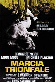 Триумфальный марш / Marcia trionfale