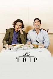 Путешествие / The Trip