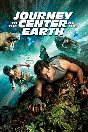 Путешествие к центру Земли / Journey to the Center of the Earth