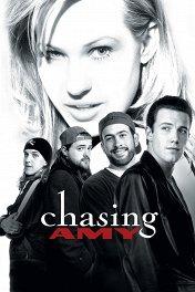В погоне за Эми / Chasing Amy