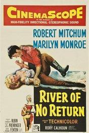 Река не течет вспять / River of No Return